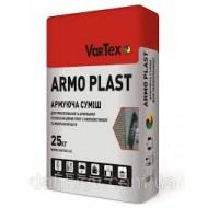 Суміш для приклейки та армування базового шару ARMO PIAST VarTex ,25кг  фото